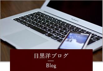 目黒洋ブログ
